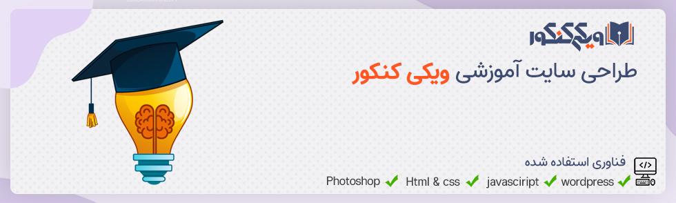طراحی سایت ویکی کنکوی-دیجی وب