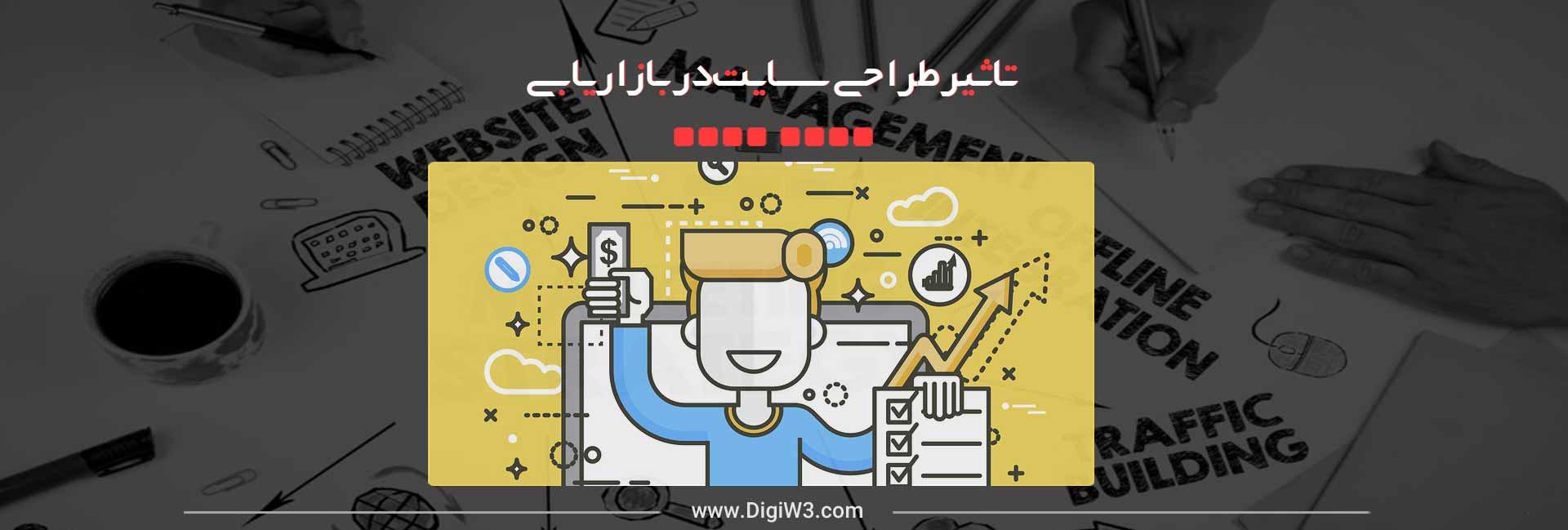 تاثیر طراحی سایت در بازاریابی