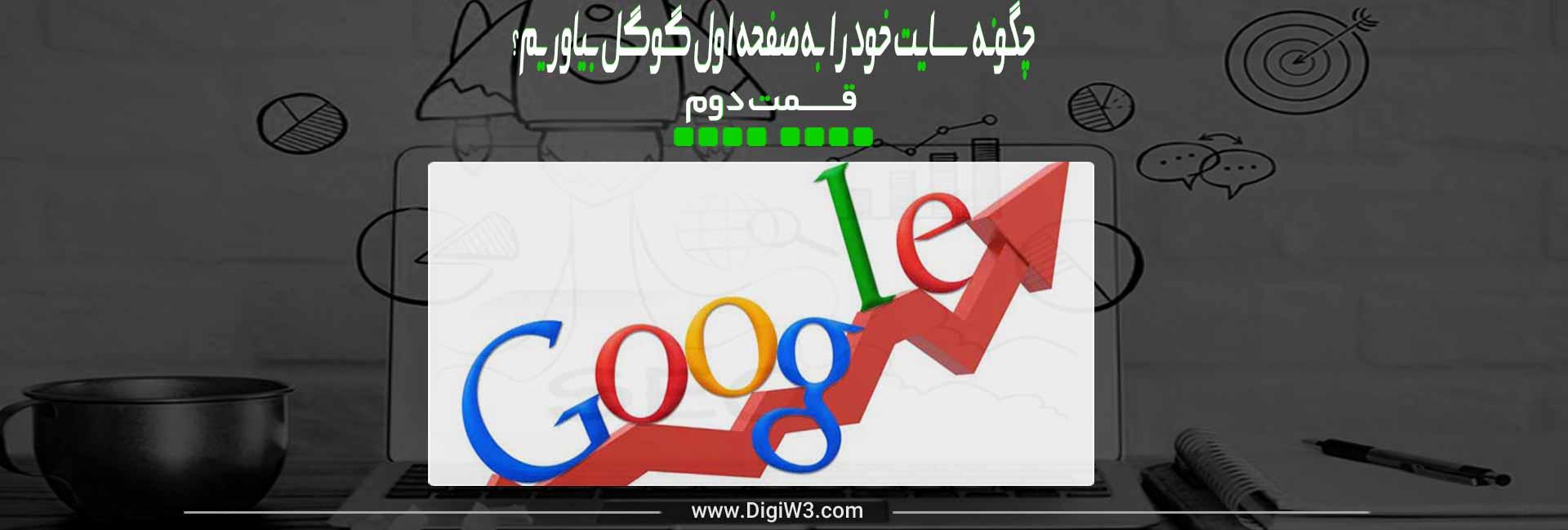 چگونه سایت خود را به صفحه اول گوگل بیاوریم(قسمت اول)
