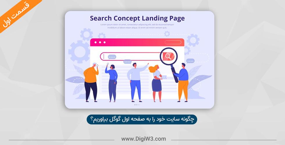 چگونه سایت خود را به صفحه اول گوگل بیاوریم