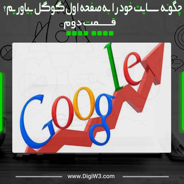 چگونه وب سایت خود را به صفحه اول گوگل بیاوریم (قسمت دوم)