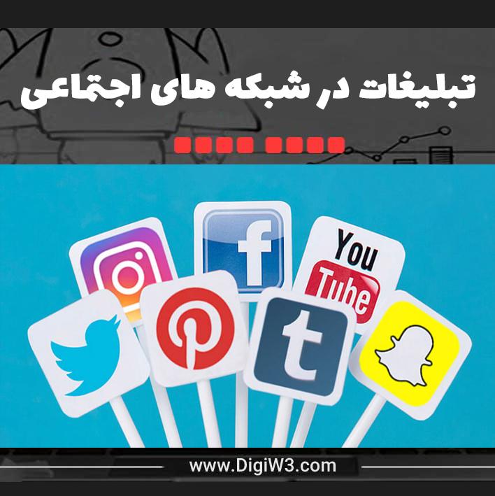 تبلیغات درشبکه های اجتماعی