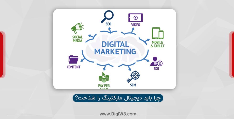 دیجیتال مارکتینگ؟