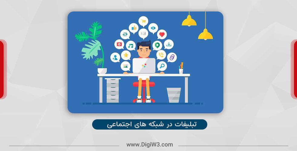 تبلیغات در شبکه های اجنماعی